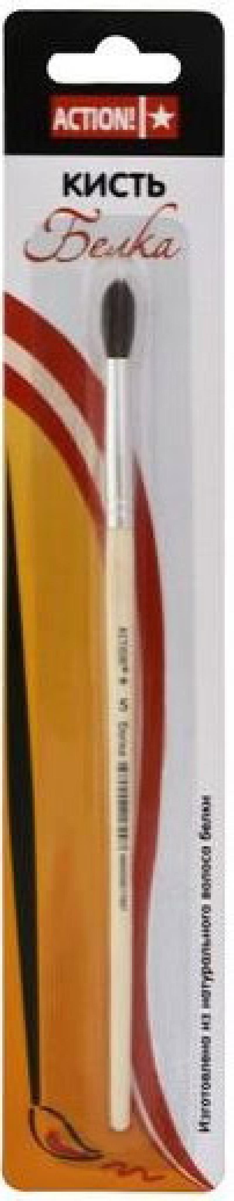 Купить Кисть БЕЛКА, живописная, круглая, из натурального волоса белки, №5, блистер AB005SO, Action!, Лепка и товары для творчества
