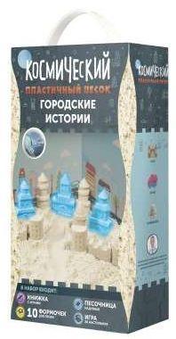 Космический песок Классический, тематический набор Городские истории 2кг, коробка
