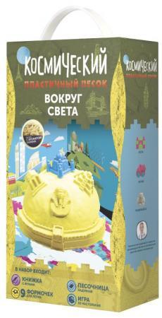 Космический песок Желтый, тематический набор Вокруг света 2кг, коробка
