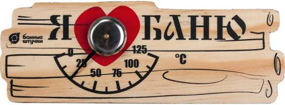 Термометр для бани и сауны Банные штучки 18042 Я люблю баню
