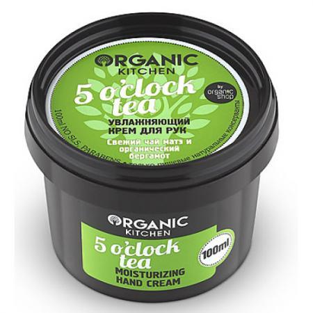 Organic shop Organic kitchen Крем для рук увлажняющий 5 oclock tea 100мл octavia tea bombay chai organic fair trade black tea 2 51 ounce tin