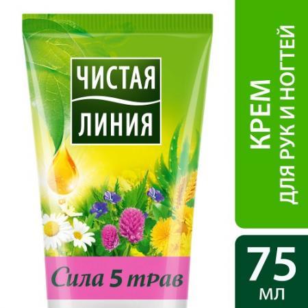 ЧИСТАЯ ЛИНИЯ Крем для рук и ногтей Сила 5 трав 75мл