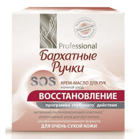 БАРХАТНЫЕ РУЧКИ Крем-масло для рук SOS-восстановление интенсивный концентрат 45мл