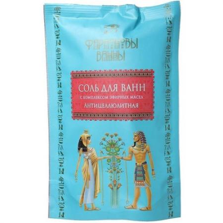 Фараоновы ванны Соль для ванн с комплексом эфирных масел Антицеллюлитная 0,5 кг экран для ванны triton эмма 170