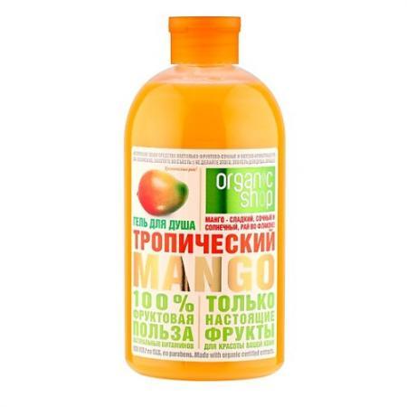 Organic shop Гель для душа Тропический манго 500мл косметика для мамы organic shop гель для