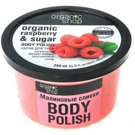 Organic shop Скраб д/тела Малиновые сливки 250 мл organic shop пилинг д тела сочная папайа 250 мл