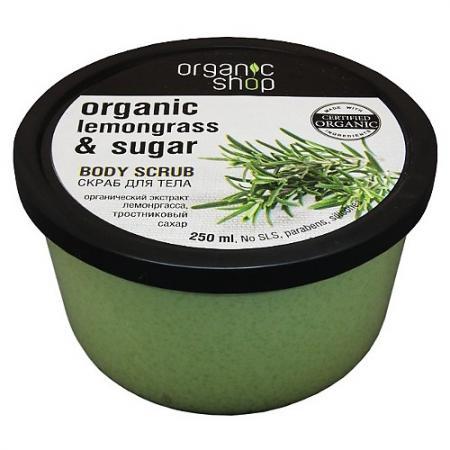 Organic shop Скраб д/тела Прованский лемонграсс 250 мл organic shop пилинг д тела сочная папайа 250 мл