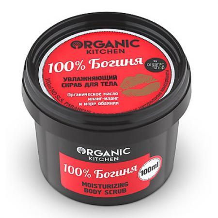 Organic shop  Kitchen Скраб увлажняющий для тела 100% Богиня 100мл