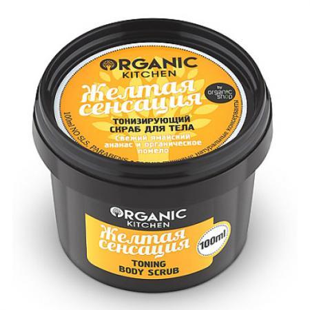 Organic shop Organic Kitchen Скраб тонизирующий для тела Желтая сенсация 100мл коврик для мышки круглый printio герб россии