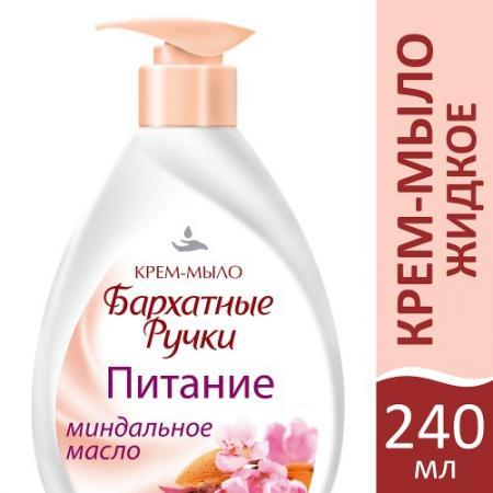 БАРХАТНЫЕ РУЧКИ Крем-мыло Интенсивное питание 240мл