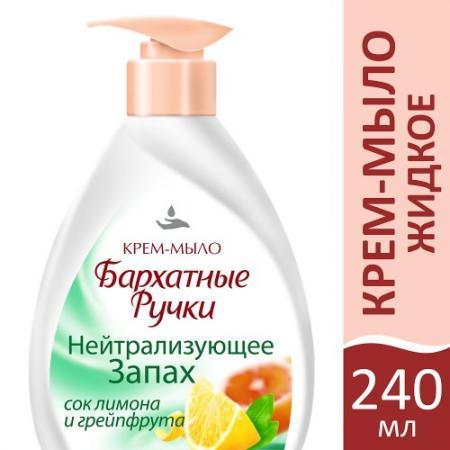 БАРХАТНЫЕ РУЧКИ Крем-мыло Нейтрализующее запах 240мл