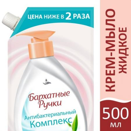 БАРХАТНЫЕ РУЧКИ Крем-мыло антибактериальный комплекс 500мл