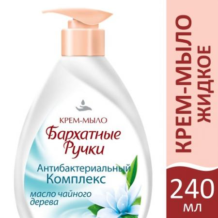 БАРХАТНЫЕ РУЧКИ Крем-мыло антибактериальный комплекс 240мл