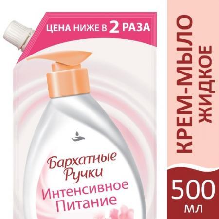 БАРХАТНЫЕ РУЧКИ Крем-мыло Интенсивное питание 500мл