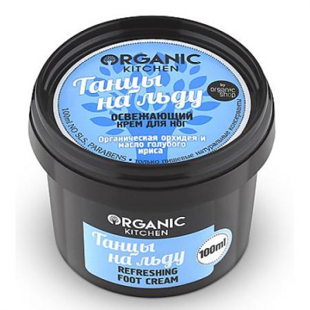 Organic shop Organic Kitchen Крем для ног освежающий Танцы на льду 100мл 5 дней крем для ног освежающий 30г