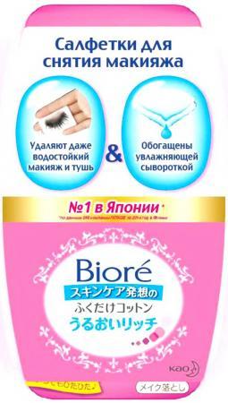 BIORE Салфетки для снятия макияжа 44шт biore 160ml