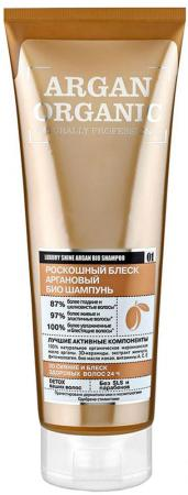 Шампунь Organic shop Аргановый 250 мл шампунь organic shop organic kitchen thick cleansing shampoo clay so clean объем 100 мл
