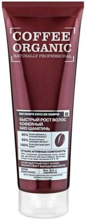 Шампунь Organic shop Кофейный 250 мл шампунь organic shop organic kitchen thick cleansing shampoo clay so clean объем 100 мл