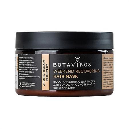 Botavikos Маска для волос востанавливающая RECOVERY 250 мл r studio востанавливающая маска для волос 200 мл