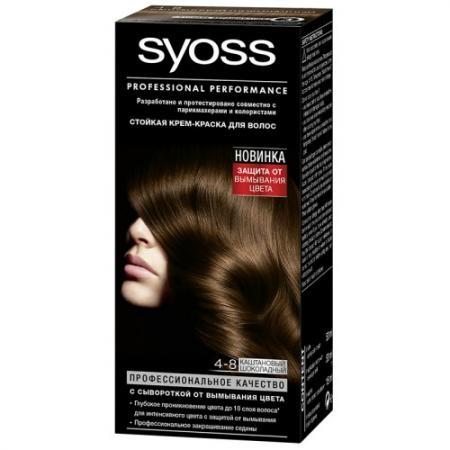 Syoss Color Краска для волос 4-8 Каштановый шоколадный крем краска syoss color 4 8 каштановый шоколадный