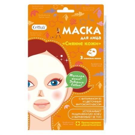 CETTUA Маска для лица Сияние кожи 3 шт маска для лица сияние кожи cettua маска для лица сияние кожи