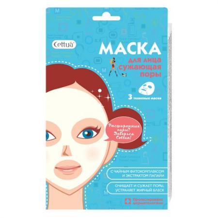 CETTUA Маска для лица сужающая поры 3 шт маска для лица интенсивное ув cettua маска для лица интенсивное ув