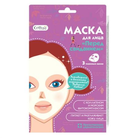 CETTUA Маска для лица Перед свиданием 3 шт маска для лица перед свидание cettua маска для лица перед свидание