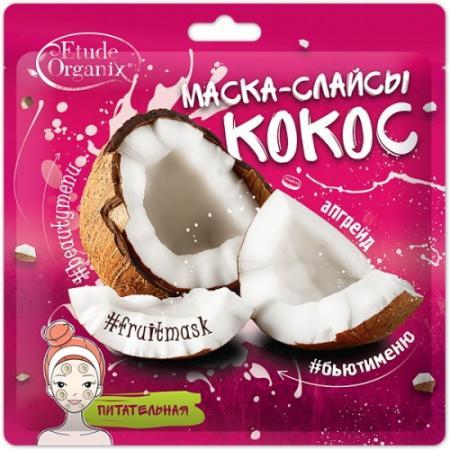 Etude Organix Маска-слайсы КОКОС питательная 25г etude organix маска для лица кокос питательная 25 г