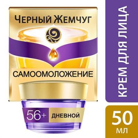 ЧЕРНЫЙ ЖЕМЧУГ Крем для лица дневной Программа от 56 лет 50мл черный жемчуг самоомоложение дневной крем для лица от 46 лет 50 мл