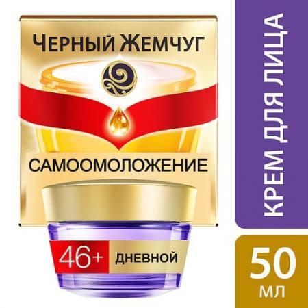 ЧЕРНЫЙ ЖЕМЧУГ Крем для лица дневной Программа от 46 лет 50мл
