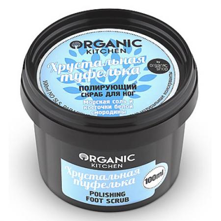 Organic shop Organic Kitchen Скраб полирующий для ног Хрустальная туфелька 100мл organic shop organic kitchen скраб увлажняющий для тела 100% богиня 100мл