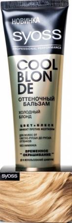 SYOSS COLOR FULL Оттеночный бальзам Холодный блонд 150 мл бальзам syoss color full оттеночный 150 мл 2303161 холодный блонд