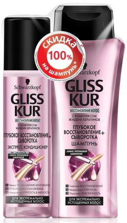 GLISS KUR Экспресс-кондиционер Глубокое восстановление Сыворотка 200мл GLISS KUR Шампунь Глубокое во сыворотки gliss kur сыворотка гиалурон заполнитель 60 мл