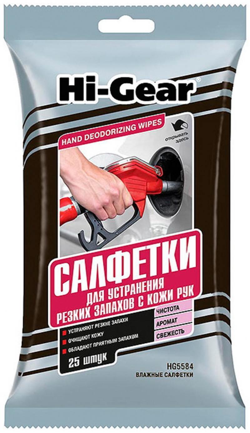 Салфетки для устранения резких запахов Hi Gear HG 5584 салфетки hi gear hg 5585