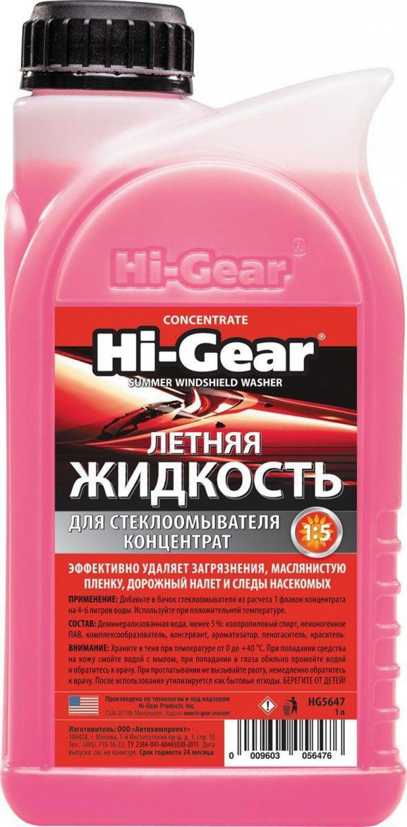 Жидкость для стеклоомывателя Hi Gear HG 5647 набор салфеток для сильно загрязненных рук hi gear hg 5585
