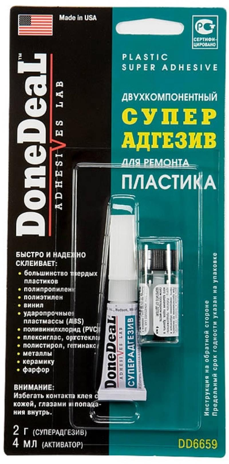 Суперадгезив для пластика Done Deal DD 6659 набор для ремонта камер и надувных резиновых изделий done deal dd 0332
