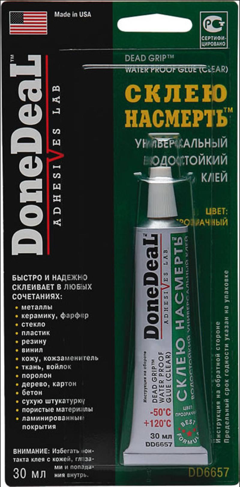 Водостойкий клей Done Deal DD 6657 Склею насмерть набор для ремонта камер и надувных резиновых изделий done deal dd 0332