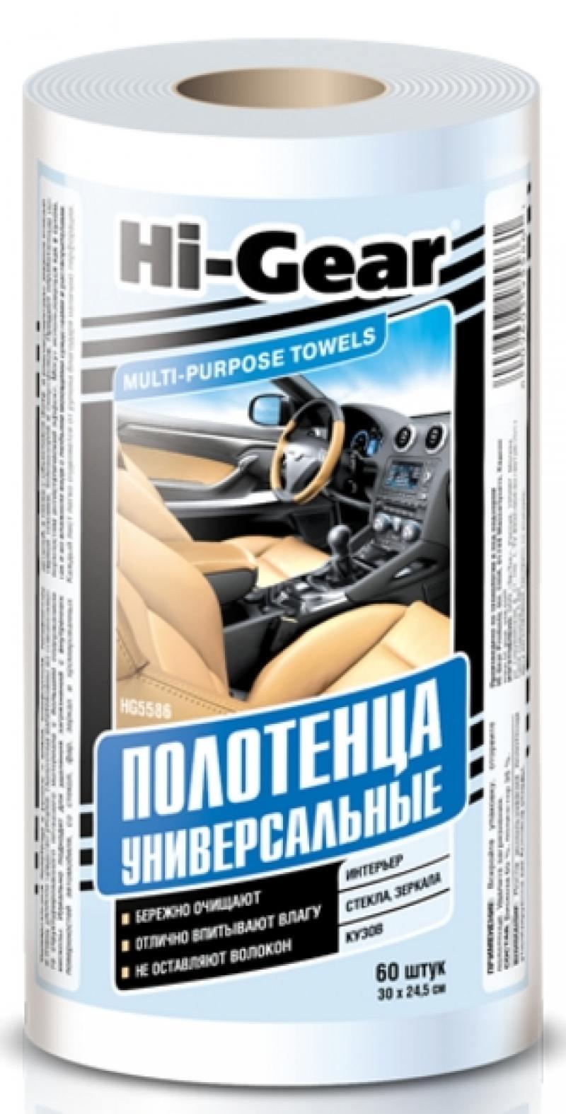 цена на Полотенца универсальные Hi Gear HG 5586
