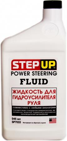Жидкость для гидроусилителя руля Hi Gear SP 7033 STEP UP