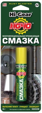 Проникающая смазка Hi Gear HG 5520 hi gear hg5624