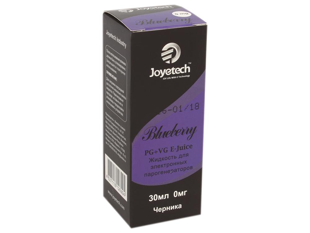 Жидкость для заправки электронных сигарет Joyetech Черника (0 mg) 30 мл