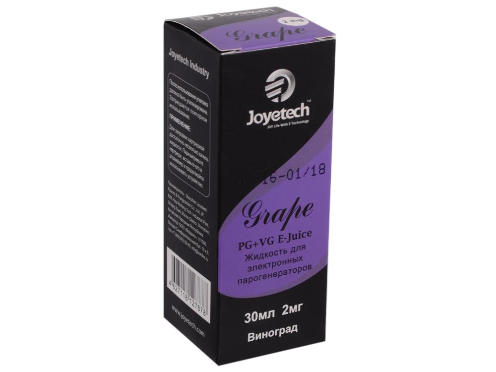 Жидкость для заправки электронных сигарет Joyetech Pam Виноград (2 mg) 30 мл