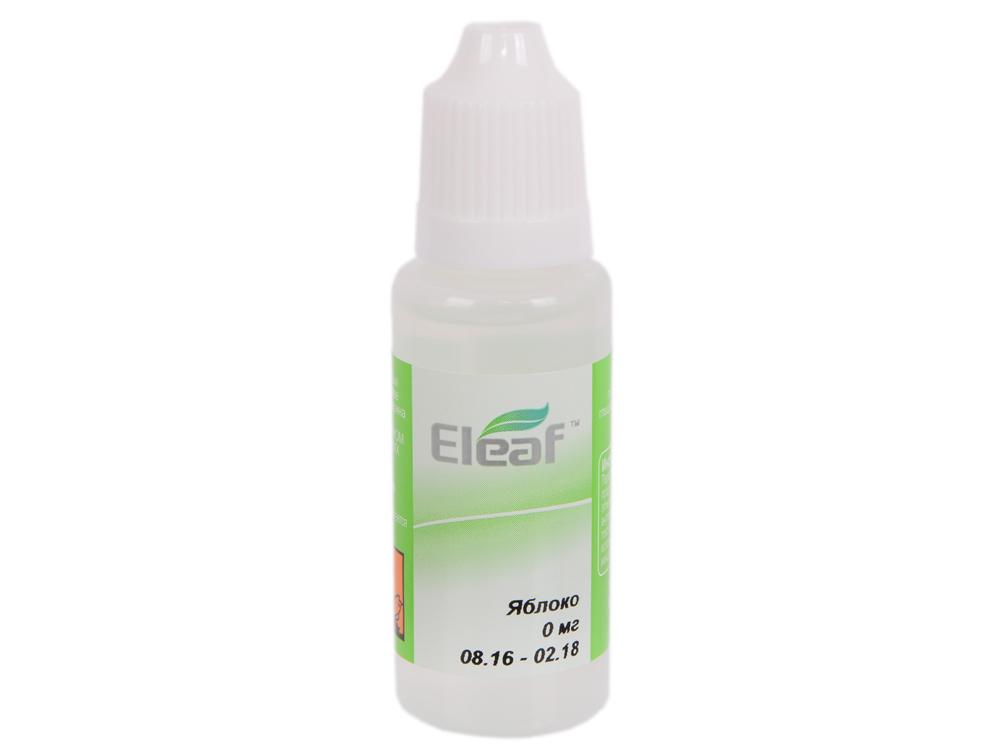 Жидкость для заправки электронных сигарет Eleaf Яблоко (0 mg) 20 мл