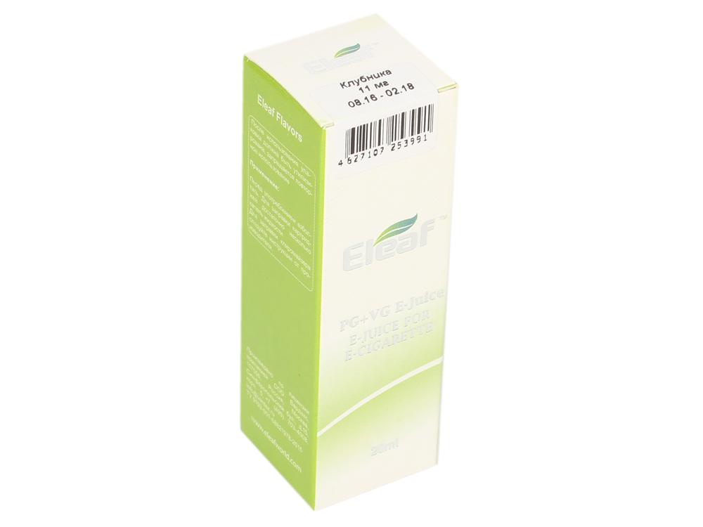 Жидкость для заправки электронных сигарет Eleaf Клубника (11 mg) 20 мл