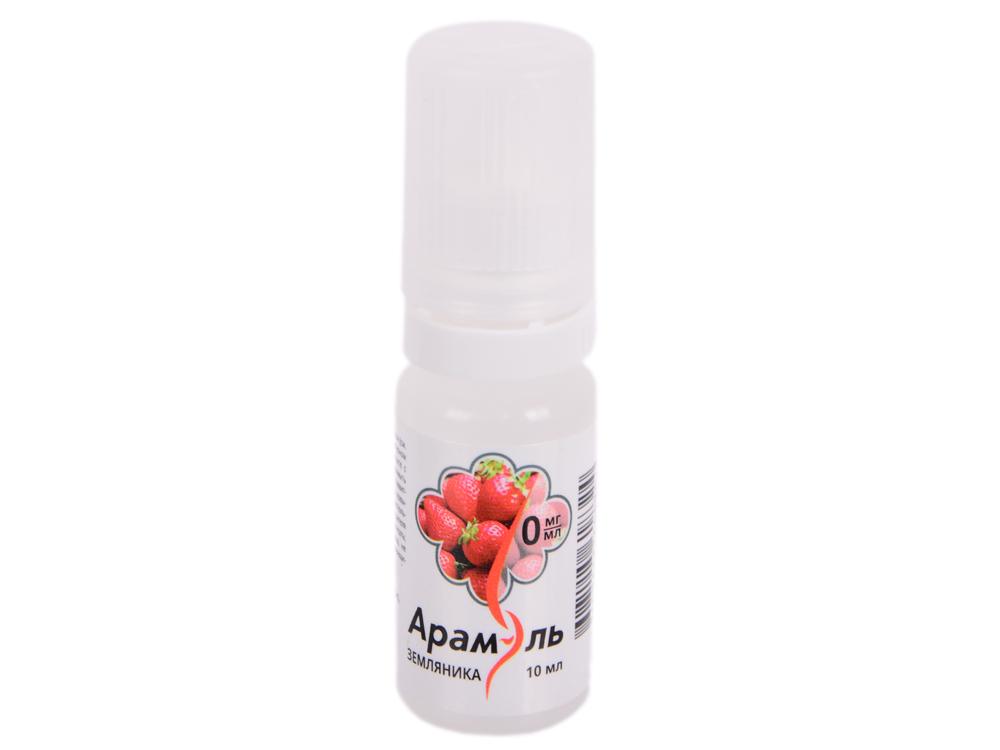 Жидкость для заправки электронных сигарет Арамэль Земляника (0 mg) 10 мл