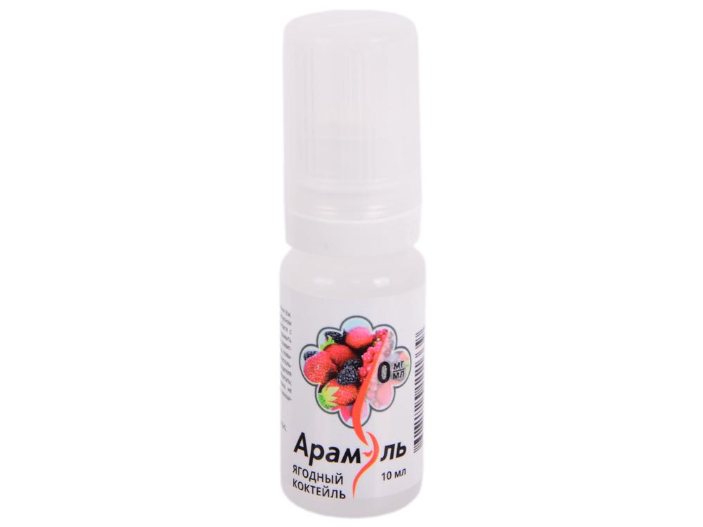 Жидкость для заправки электронных сигарет Арамэль Ягодный коктейль (0 mg) 10 мл