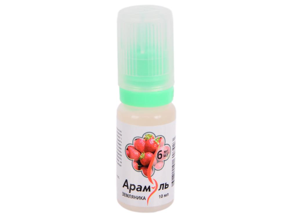 Жидкость для заправки электронных сигарет Арамэль Земляника (6 mg) 10 мл