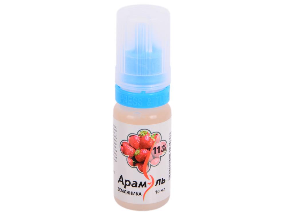 Жидкость для заправки электронных сигарет Арамэль Земляника (11 mg) 10 мл