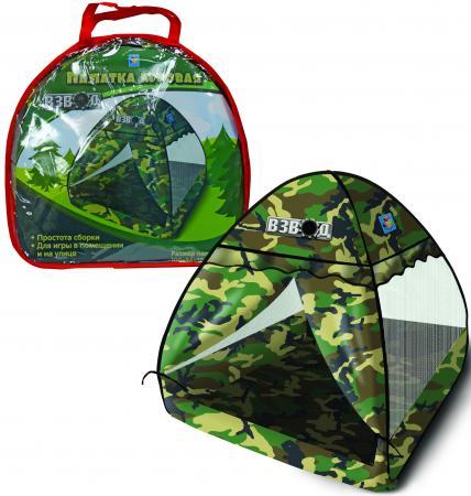 Палатка-домик 1 Toy детская игровая Взвод в сумке Т59902 игровая палатка belon радужный домик конусная 6 граней яркая голубая салатовая лимон бирюза