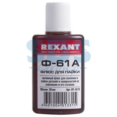 Флюс для пайки Ф-61А (пайка алюминия) 30мл REXANT флюс для пайки rexant скф 30ml 09 3640 page 4